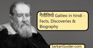 गैलीलियो Galileo - Facts, Discoveries & Biography