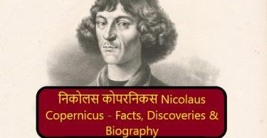 निकोलस कोपरनिकस Nicolaus Copernicus