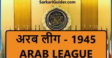 ARAB LEAGUE - 1945