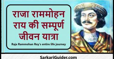 राजा राममोहन राय की सम्पूर्ण जीवन यात्रा