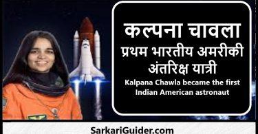 कल्पना चावला प्रथम भारतीय अमरीकी अंतरिक्ष यात्री