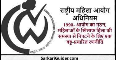 राष्ट्रीय महिला आयोग अधिनियम