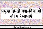 प्रमुख हिन्दी गद्य-विधाओं की परिभाषाएँ