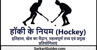हॉकी के नियम