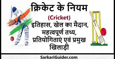 क्रिकेट के नियम