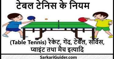टेबल टेनिस के नियम
