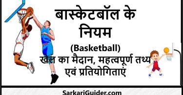 बास्केटबॉल के नियम