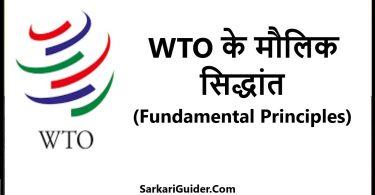 WTO के मौलिक सिद्धांत