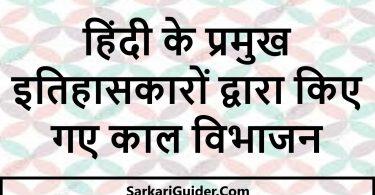 हिंदी के प्रमुख इतिहासकारों द्वारा किए गए काल विभाजन