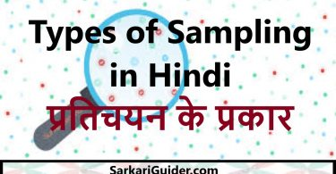 Types of Sampling in Hindi