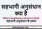 What is participatory research in Hindi