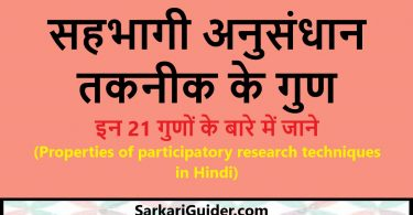 Properties of participatory research techniques in Hindi