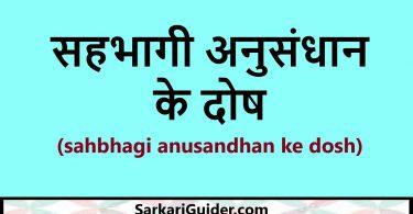 sahbhagi anusandhan ke dosh