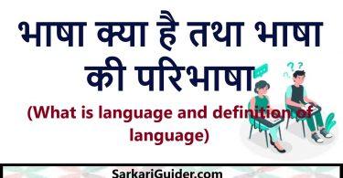 भाषा क्या है