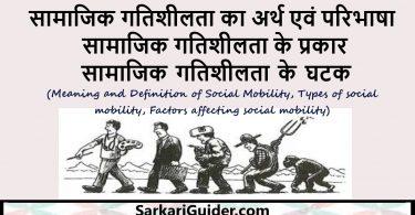 सामाजिक गतिशीलता