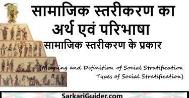 सामाजिक स्तरीकरण