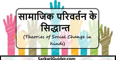 सामाजिक परिवर्तन के सिद्धान्त