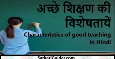 अच्छे शिक्षण की विशेषतायें