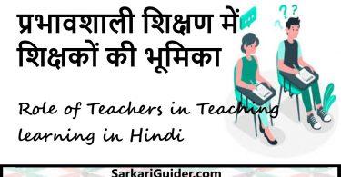 प्रभावशाली शिक्षण में शिक्षकों की भूमिका