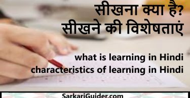 सीखना क्या है?