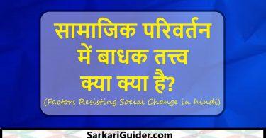 सामाजिक परिवर्तन में बाधक तत्त्व क्या क्या है?
