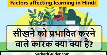 सीखने को प्रभावित करने वाले कारक